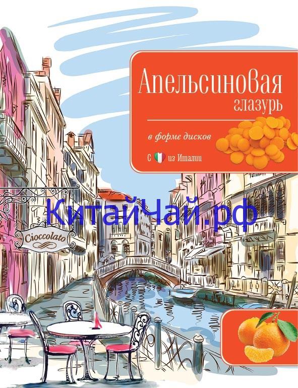 Глазурь Апельсиновая - Диски - 250 гр